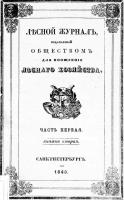 lesnoj-ghournal-1840