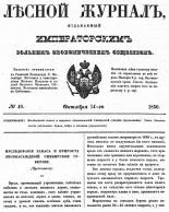 lesnoj-ghournal-1850