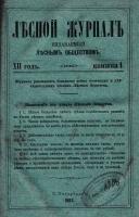 lesnoj-ghournal-1882