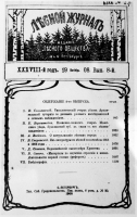 lesnoj-ghournal-1908