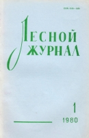 lesnoj-ghournal-1980