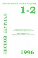 lesnoj-ghournal-1996
