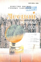 lesnoj-ghournal-2008